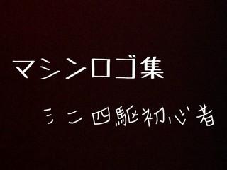 チームロゴ 『🔰チームミニ四駆初心者🔰』
